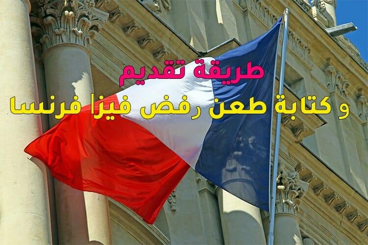 طريقة تقديم و كتابة طعن رفض فيزا فرنسا