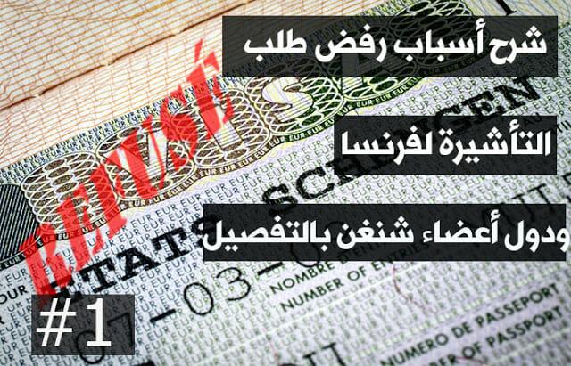 شرح اسباب رفض تأشيرة شنغن 1