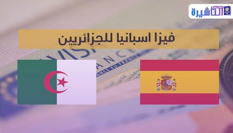 الاوراق المطلوبة لاستخراج فيزا اسبانيا للجزائريين 2021