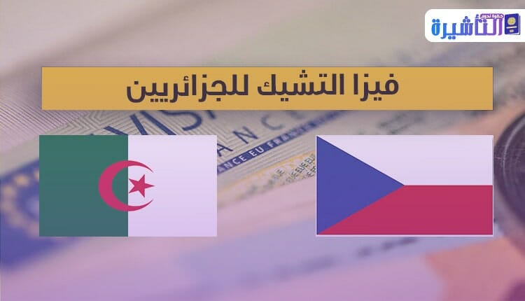 متطلبات فيزا التشيك للجزائريين 2021