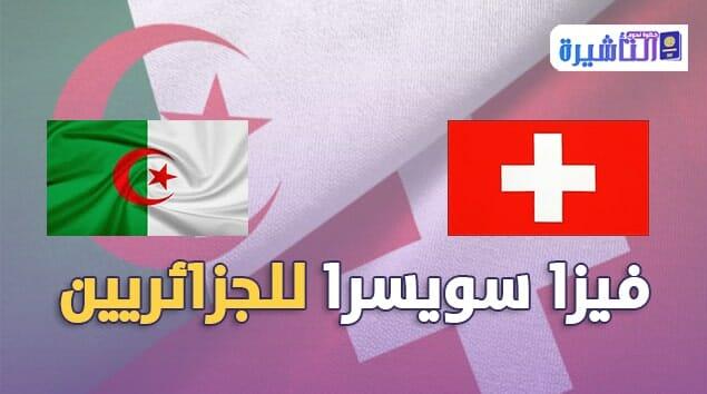 فيزا سويسرا للجزائريين 2021