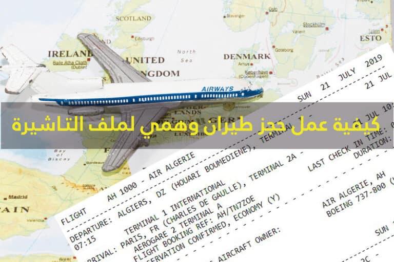 كيفية إجراء حجز وهمي لتذكرة طيران ذهابا وإياب 2020