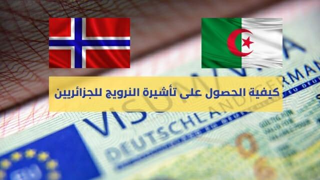 كيفية الحصول على تأشيرة النرويج للجزائريين 2021