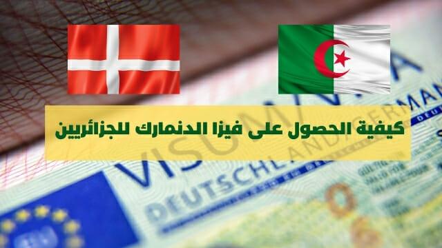 كيفية الحصول على فيزا الدنمارك للجزائريين 2021