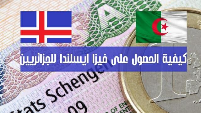 كيفية استخراج فيزا ايسلندا للجزائريين 2021