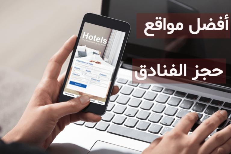 افضل المواقع لحجوزات الفنادق 2021