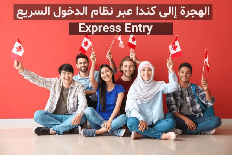 الهجرة إالى كندا من خلال نظام الدخول السريع Express Entry