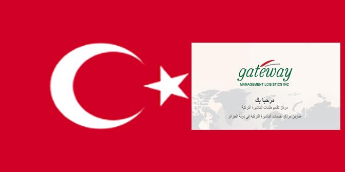 مراكز تقديم خدمات التأشيرة التركية  GATEWAY في الجزائر