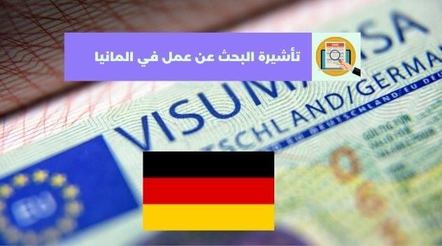 الهجرة الى المانيا | فيزا البحث عن عمل في المانيا 2021