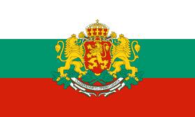 سفارة بلغاريا في الجزائر | العنوان ومعلومات الإتصال بالسفارة