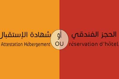 شهادة الاستقبال أو حجز الفندق 2021