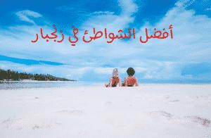 أفضل الشواطئ في جزيرة زنجبار تنزانيا2021