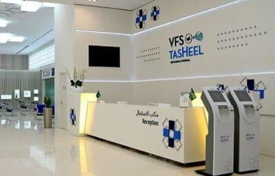 عناوين مراكز خدمات التأشيرة للمملكة العربية السعودية تسهيل vfs tasheel في الجزائر