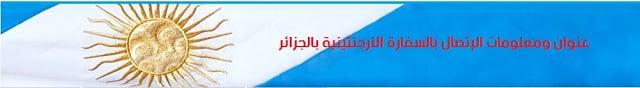 سفارة الأرجنتين بالجزائر| العنوان ومعلومات الإتصال
