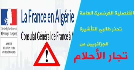 القنصلية الفرنسية بالجزائر تحذر طالبي التأشيرة