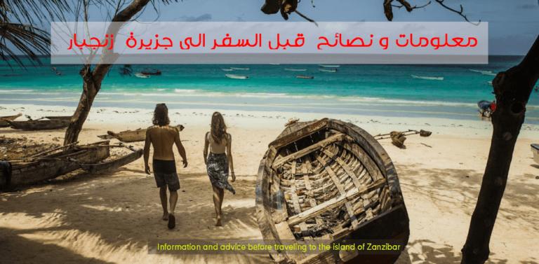 معلومات و نصائح  قبل السفر الى زنجبار تنزانيا 2021