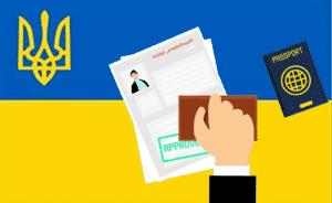 الدراسة في أوكرانيا | متطلبات فيزا أوكرانيا الدراسية 2020