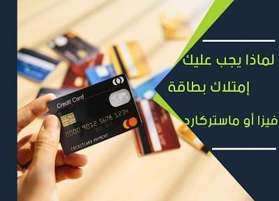 لماذا يجب عليك إمتلاك بطاقة إئتمانية فيزاكارد أو ماستر كارد