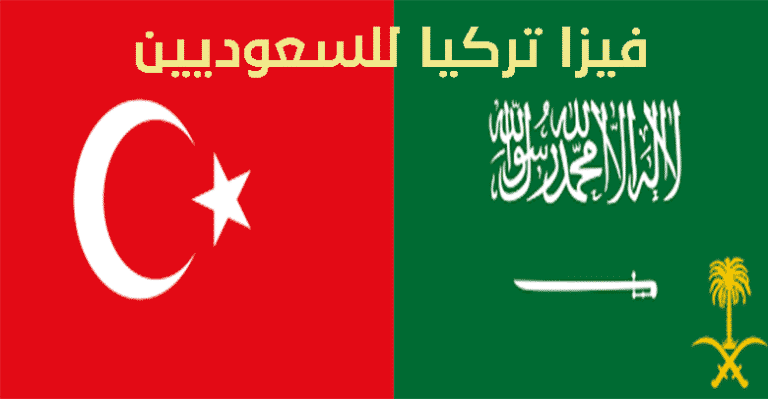 فيزا تركيا للسعوديين 2021