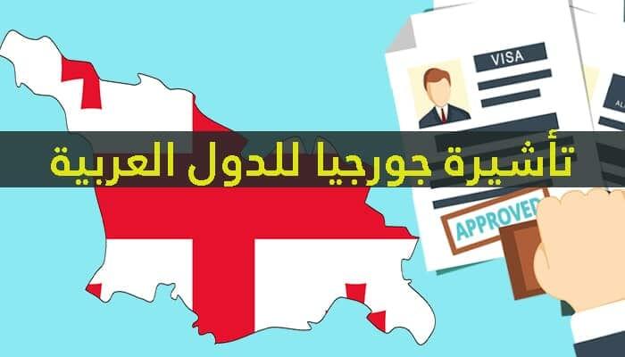 تأشيرة جورجيا 2020