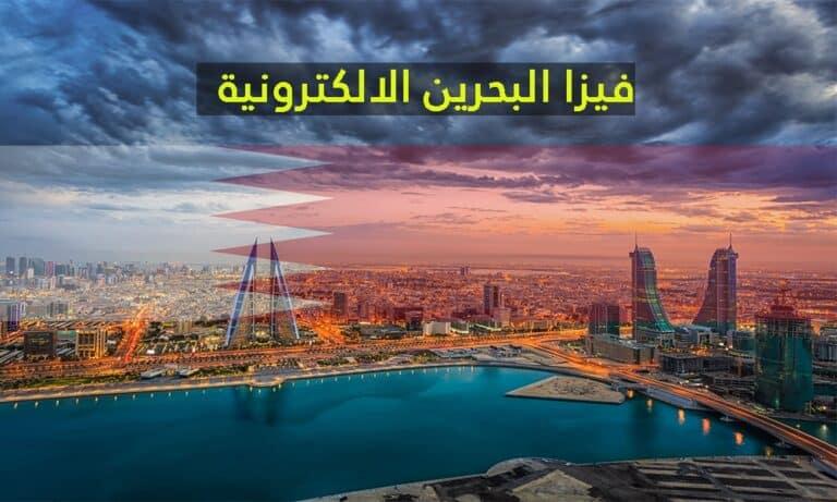 فيزا البحرين 2021