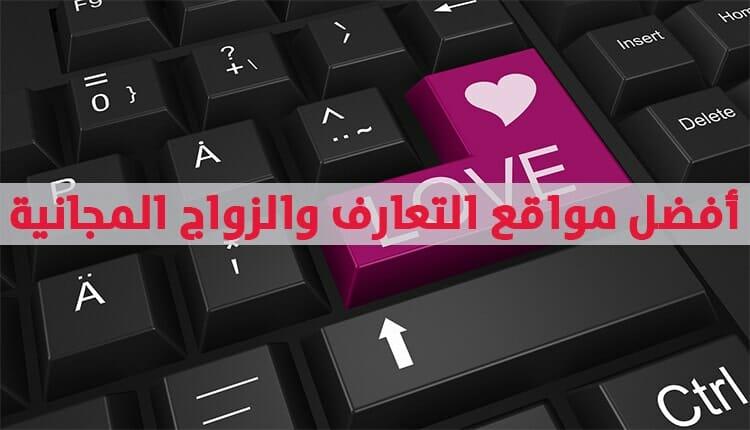 أفضل مواقع التعارفوالزواج المجانية 2021