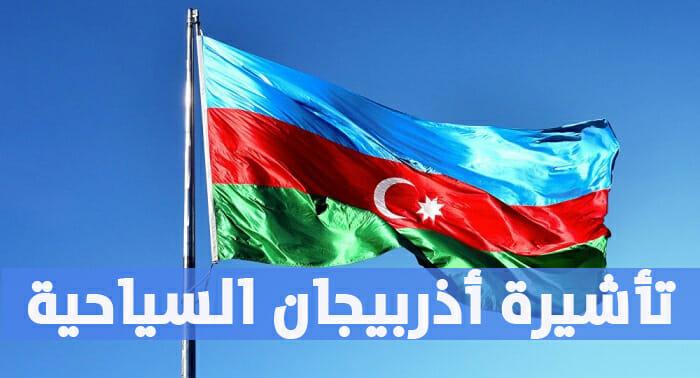تأشيرة أذربيجان السياحية 2021