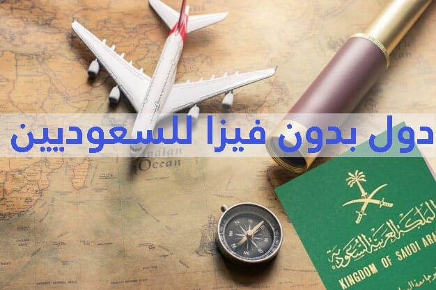 دول بدون فيزا للسعوديين 2020