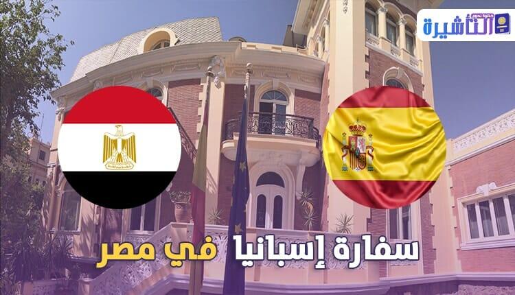 سفارة إسبانيا في مصر