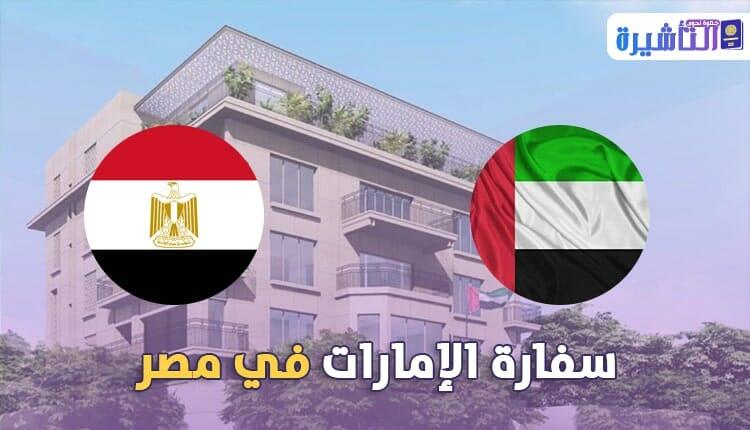 سفارة الامارات في مصر