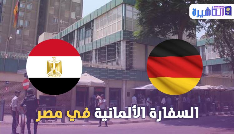 سفارة ألمانيا في مصر