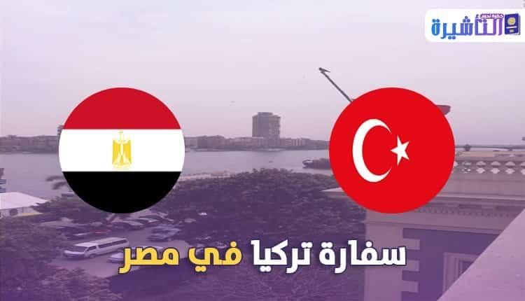 سفارة تركيا في مصر
