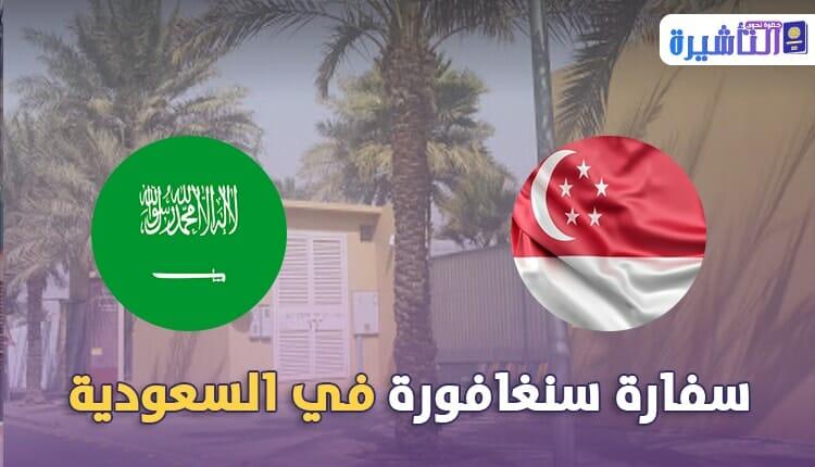 سفارة سنغافورة في السعودية