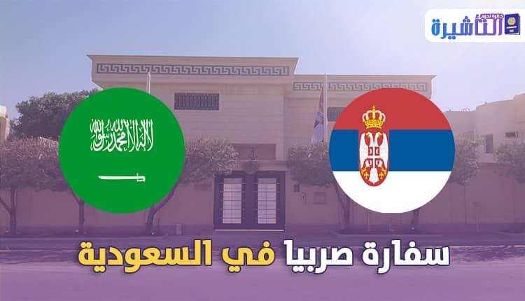 سفارة صربيا في السعودية