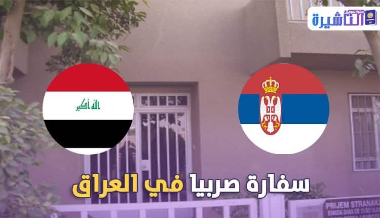 سفارة صربيا في العراق