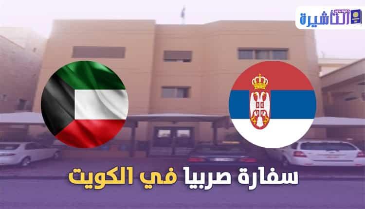 سفارة صربيا في الكويت