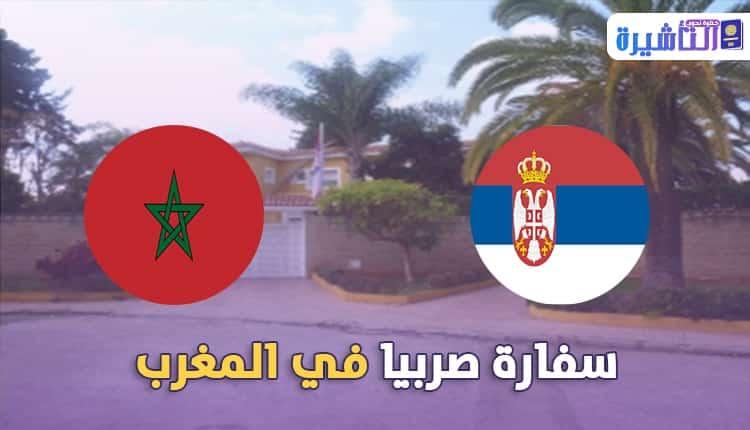 سفارة صربيا في المغرب