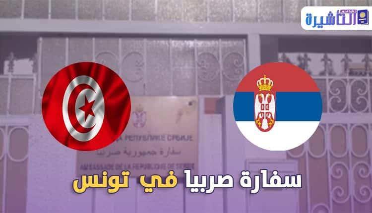 سفارة صربيا في تونس