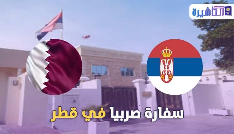سفارة صربيا في قطر