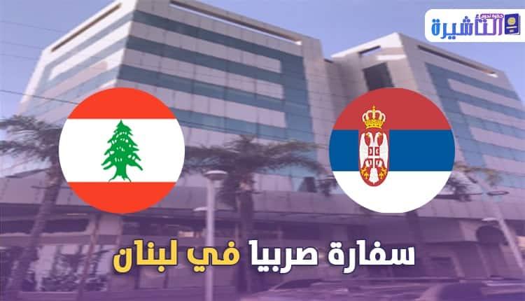 سفارة صربيا في لبنان