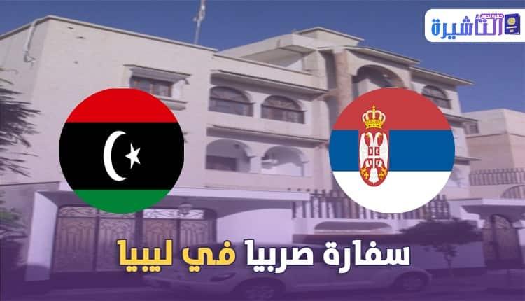 سفارة صربيا في ليبيا