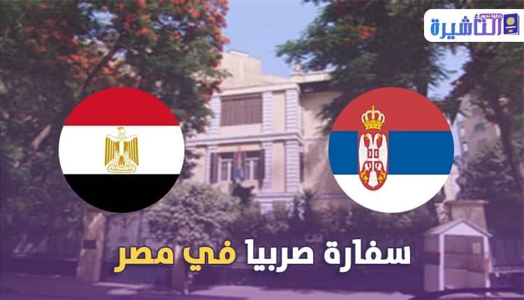 سفارة صربيا في مصر