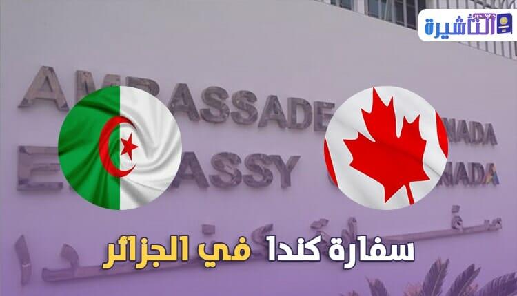 سفارة كندا في الجزائر