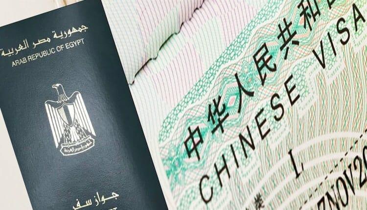 فيزا الصين للمصريين 2020