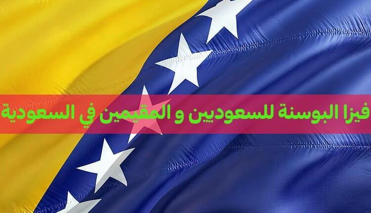 فيزا البوسنة للسعوديين 2021