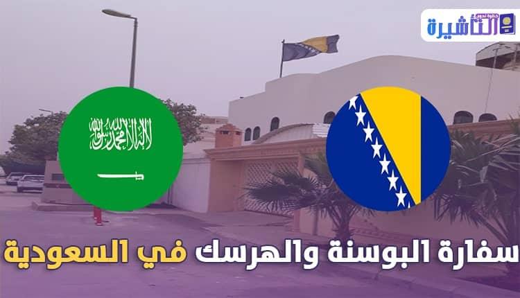 سفارة البوسنة في السعودية