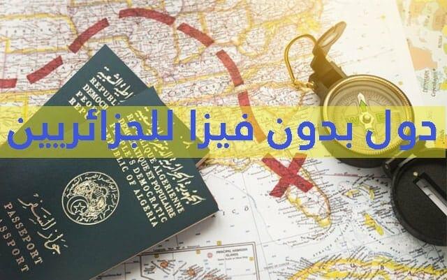 دول بدون فيزا للجزائريين 2020