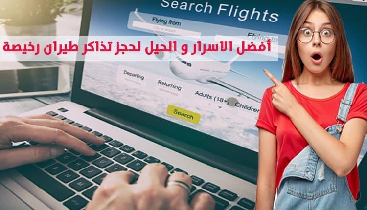 أفضل الحيل لحجز تذاكر طيران مخفضة ورخيصة 2021
