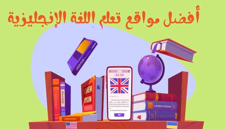 أفضل مواقع تعلم اللغة الانجليزية المجانية 2021