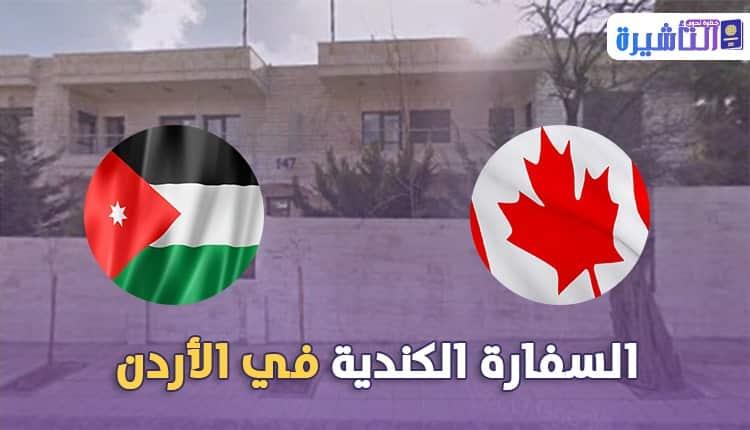 السفارة الكندية في الاردن